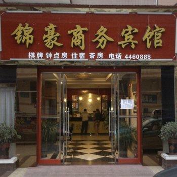 西充锦豪商务宾馆