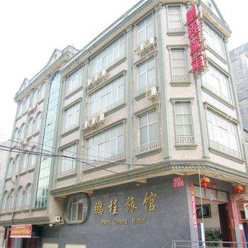 靖西鹏程旅馆(百色)