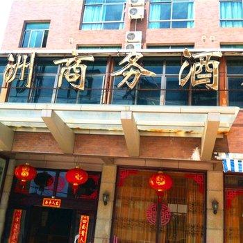龙岩九洲商务宾馆