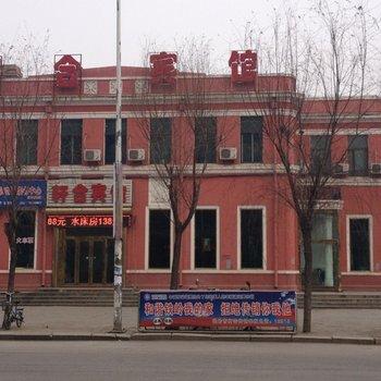 铁岭轩合宾馆