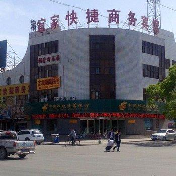 嘉峪关宜家快捷商务宾馆