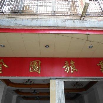 云浮罗定金园旅店