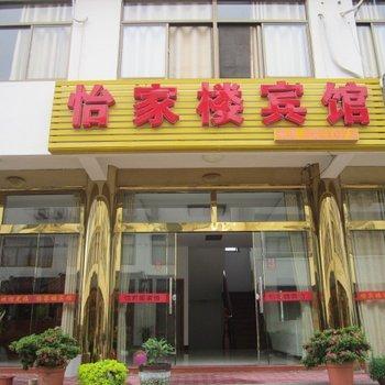 池州九华山怡家楼宾馆