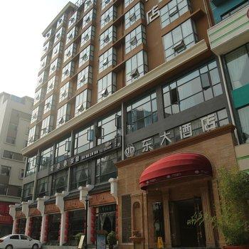绵阳东大酒店