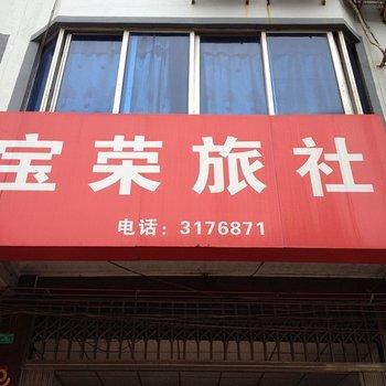 柳州宝荣旅社
