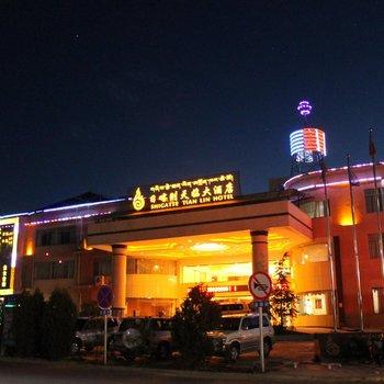 日喀则天临大酒店