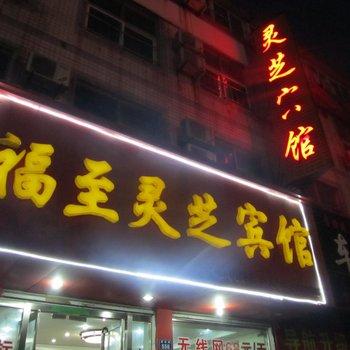 亳州福至灵芝宾馆