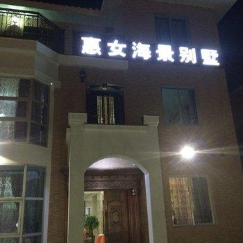 泉州惠女海景别墅酒店