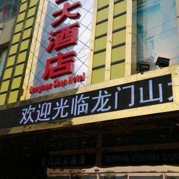 重庆龙门山酒店