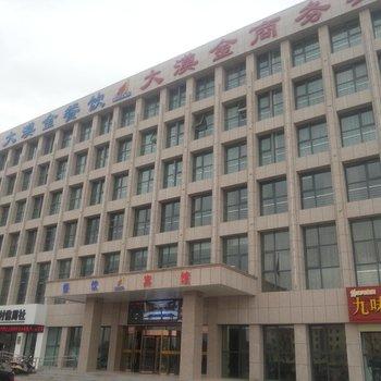 金昌大漠金商务宾馆