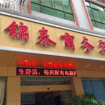 梅州大埔锦泰商务宾馆