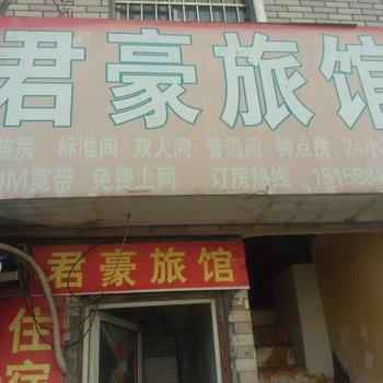 杭州君豪旅馆