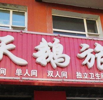 安达黑天鹅旅店