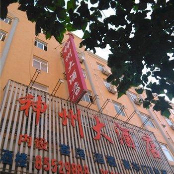 福清神州大酒店