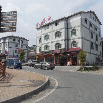 武隆仙女山彼岸酒店