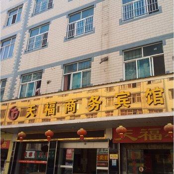 曲靖天福商务宾馆