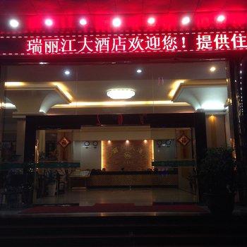 瑞丽江大酒店