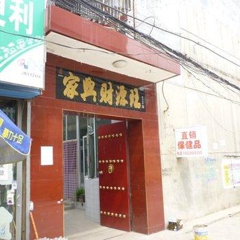 忻州心怡宾馆