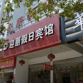 台州迎朋宾馆