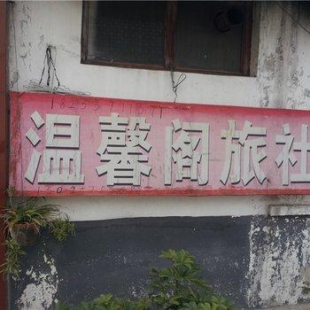 曲阜温馨阁宾馆