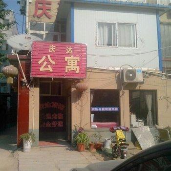 濮阳庆达公寓