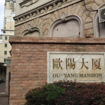 上海欧阳公寓