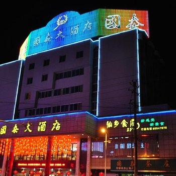 兰溪国泰大酒店