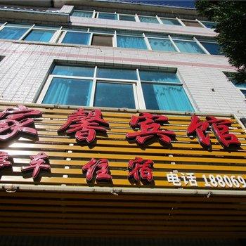 临沧家馨宾馆