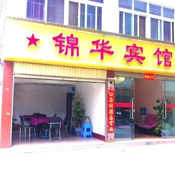 玉溪锦华宾馆