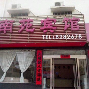 潜山南苑宾馆