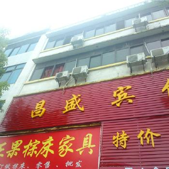 龙南昌盛宾馆