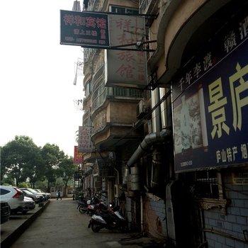 九江祥和小宾馆