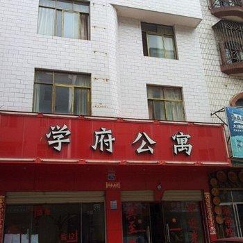 曲靖学府公寓