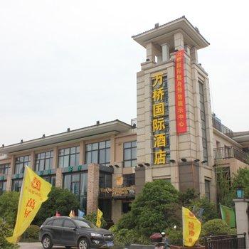 南京万桥国际酒店