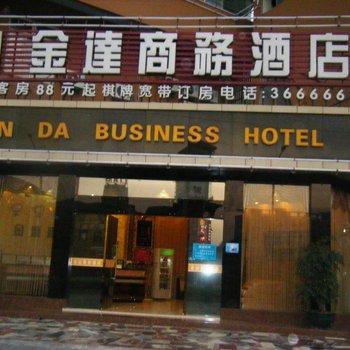 珠海唐家金达商务酒店