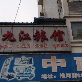 蚌埠九江宾馆