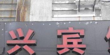 宁波鸿兴宾馆