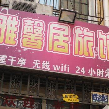 哈尔滨雅馨居旅馆