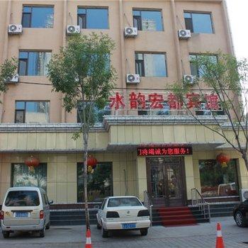 阜新水韵宏都宾馆