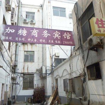 济宁加糖宾馆