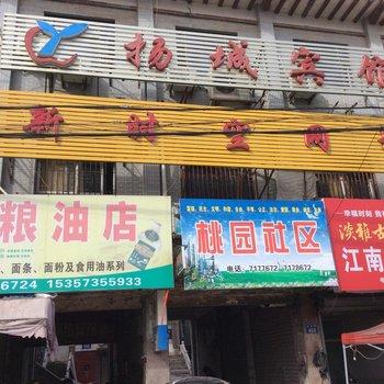 安庆望江县杨城宾馆
