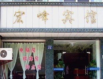 诸暨宏峰宾馆