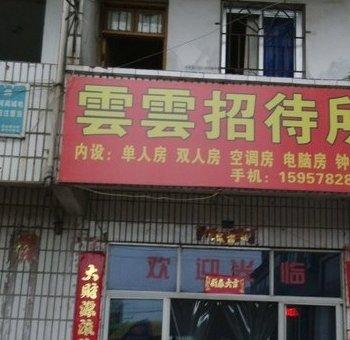 丽水云云招待所