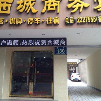 德阳西城商务宾馆