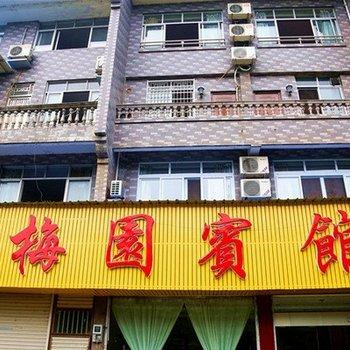 台州仙居梅园宾馆