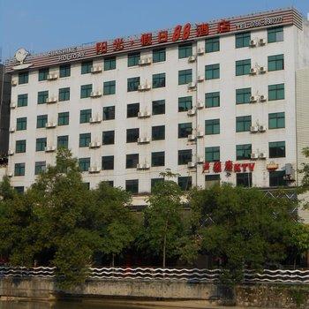云浮市阳光假日88酒店