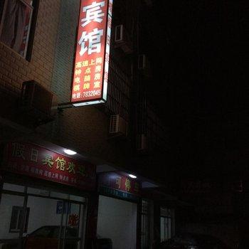 安庆宿松县假日宾馆