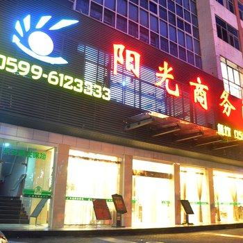邵武阳光商务酒店