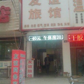 濮阳友谊旅馆