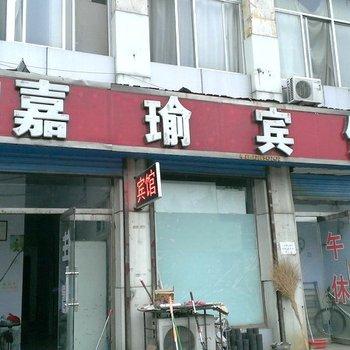 滨州嘉瑜宾馆